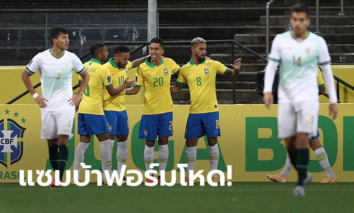 บราซิล เปิดบ้านถล่ม โบลิเวีย