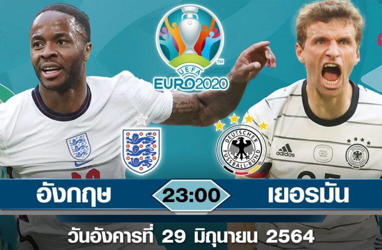พรีวิวคู่บิ๊กเเมตช์ฟุตบอลยูโร2020 อังกฤษ VS เยอรมนี
