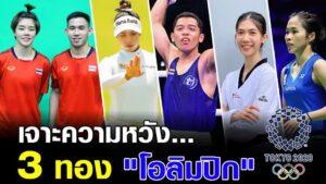 เช็คความหวัง 3 เหรียญทองโอลิมปิก ของทัพกีฬาไทย